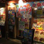 はしご酒(タマル商店➡もゝ➡じゃんがらラーメン) / 539