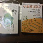 チンギス紀と雄ちゃん忌 / 585