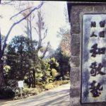 早川信夫君と『東京学生寮物語〜和敬塾の青春〜』  <2017年8月30日> 644