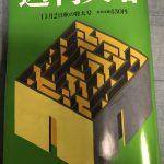 明日発売の『週刊文春 』に掲載 このブログで紹介している奈良天理の䂓矩子さんのルポ   読んでね  684