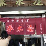 耳石剥離で目が回るも、荻窪 春木屋でワンタン麺を食す  689