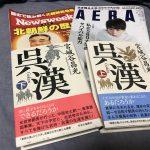 雑誌の噺    718