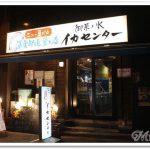今月5度目の『御茶ノ水イカ🦑🦑🦑センター』  999