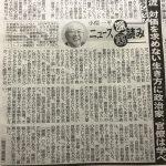 日刊Gンダイ8月28日の記事   1096