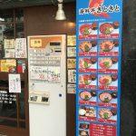 神保町海鮮丼堪能記  1107