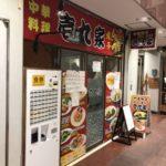 六角橋麺ロード をゆく <白楽駅〜六角橋商店街> (1184)