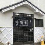 六角橋麺ロード をゆく <我が家〜白楽駅手前.> (1183)