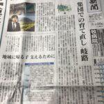西日本新聞と書評『兜町の風雲児』(1281)