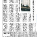 東京新聞編集局長が書評執筆『変貌する日本の安全保障』(1295)