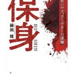 藤岡雅さんの『保身』を読んで思い出したこと(1322)