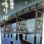 生き方を変える読書 / 516