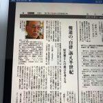 毎日新聞 朝刊  「原寿雄さん」(追記あり)762