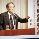 山田哲夫さん逝く  831