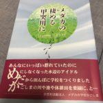 雑魚亭日乗 三たび (1112)