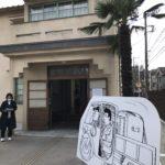 『トキワ荘マンガミュージアム』「寺田ヒロオ展」(1193)