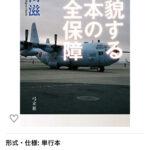 弓立社の新刊お知らせ『変貌する日本の安全保障』半田 滋 著 (1280)