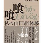 面白すぎる溝口敦さんの『喰うか 喰われるか』(1320)